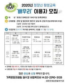 2020년 청장년 평생교육 '배우리' 이용자 모집