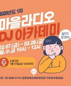2020 (1차) 마을라디오 DJ 아카데미 참가자 모집