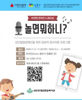 비대면 온라인 노래교실 - 《놀면뭐하니?》 (1, 2차) 참가자 모집