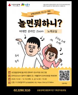온라인 문화여가 정서지원프로그램 - 놀/면/뭐/하/니 2차 (성인발달장애인참가자모집)