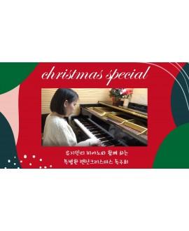 시각장애인 피아니스트 유지민의 특별한 랜선크리스마스 독주회