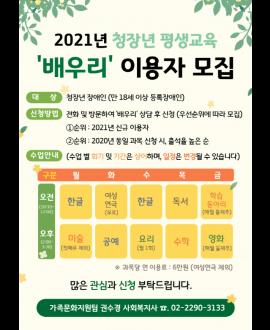 2021년 청장년 평생교육 '배우리' 이용자 모집