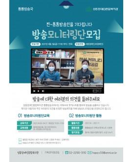 통통방송국 (제1기) 방송모니터링단 모집