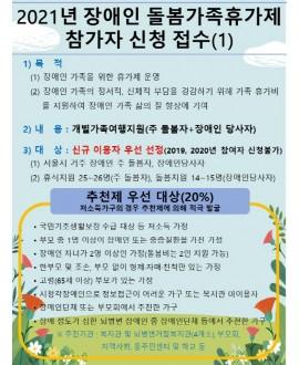2021년 장애인돌봄가족휴가제 참가가족 모집(접수마감)