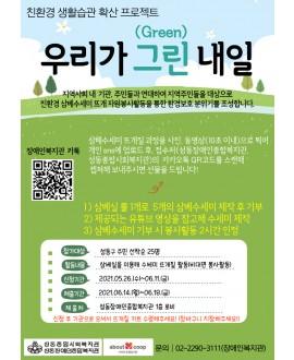 [비대면봉사활동] 친환경 생활습관 확산 프로젝트 [우리가 그린 내일] 참가자 모집