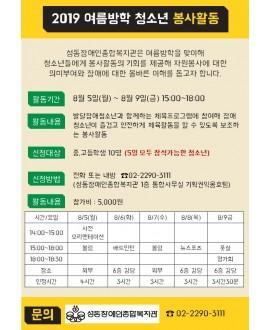 2019년 여름방학 청소년 봉사활동 모집(모집마감되었습니다.)