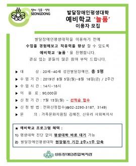 발달장애인평생대학 여름방학 예비학교 '늘품' 이용자 모집