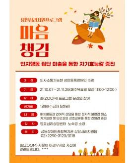 성인심리지원프로그램 '마음챙김'