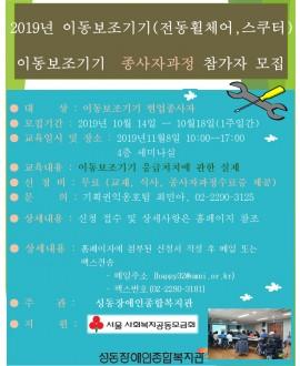 2019 이동보조기기 (전동휠체어, 스쿠터) 종사자과정 참가자 모집