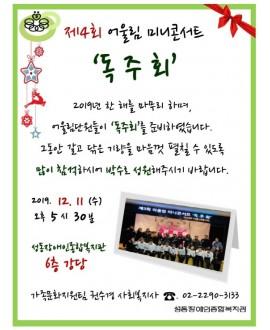제4회 어울림 미니콘서트 '독주회'
