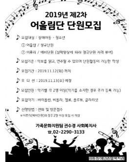2019년 제2차 어울림단 단원모집