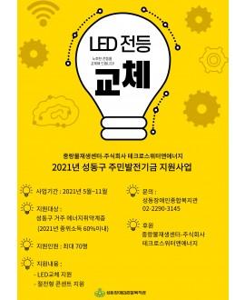 LED전등 교체 지원사업 진행