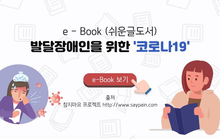 e - Book (쉬운글도서)발달장애인을 위한 '코로나19'e-Book 보기출처: 참지마요 프로젝트http://www.saypain.com